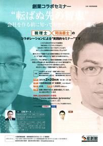 大阪産業創造館主催創業コラボセミナー